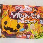 ハロウィン『名糖 アルファベット チョコレート』