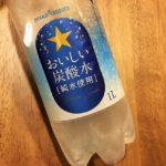 おいしい炭酸水
