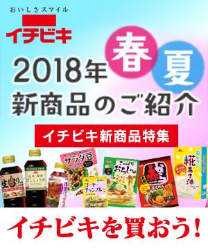 イチビキ 2018年春夏新商品のご紹介