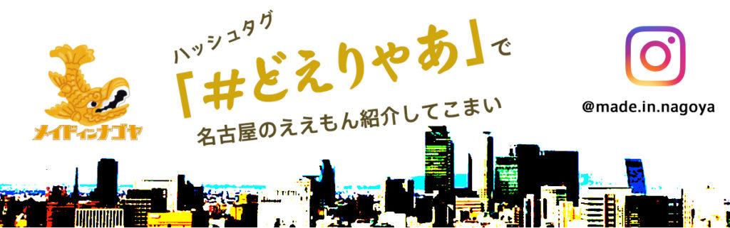 ハッシュハグ「#どえりゃあ」で名古屋のええもん紹介してこまい