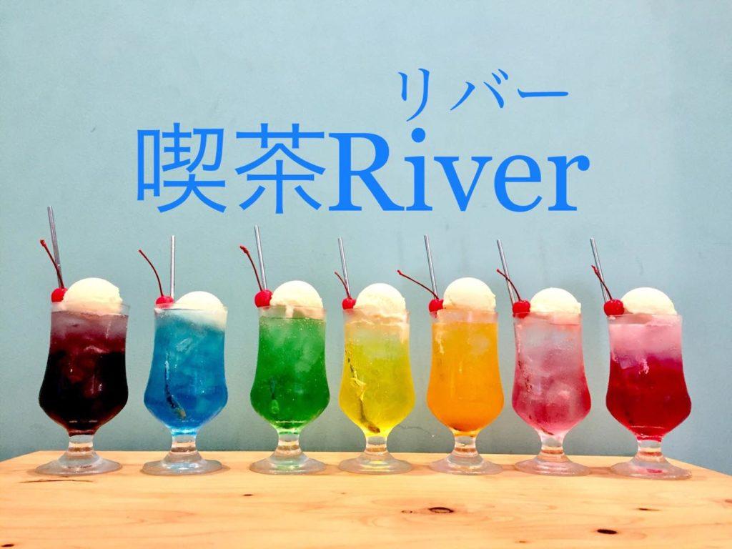 7色のクリームソーダ+ホットケーキが人気の喫茶River。実は! マスターのクリエイティブ魂炸裂のカレーが超オススメ!