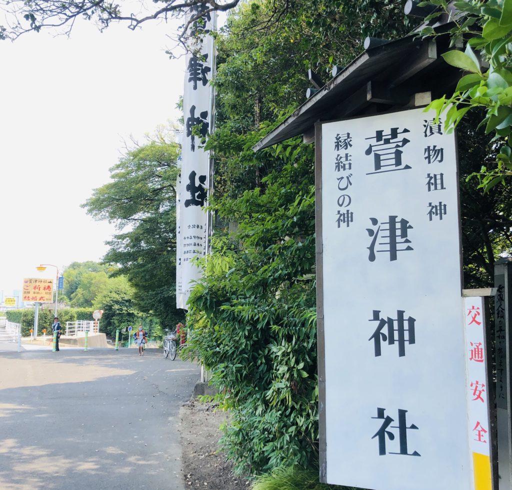 日本中でたったひとつ!お漬物の神社「萱津神社」の漬物祭り!